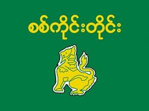 Bandera División de Sagaing