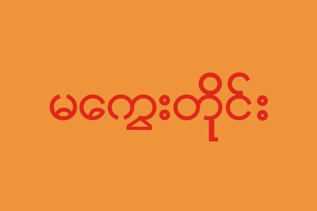 Bandera Magway