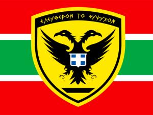 Bandera Armada griega helénica