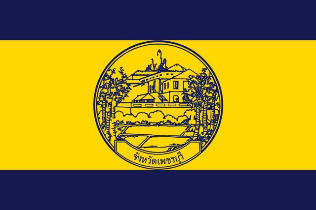 Bandera Phetchaburi