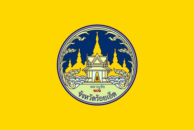 Bandera Roi Et